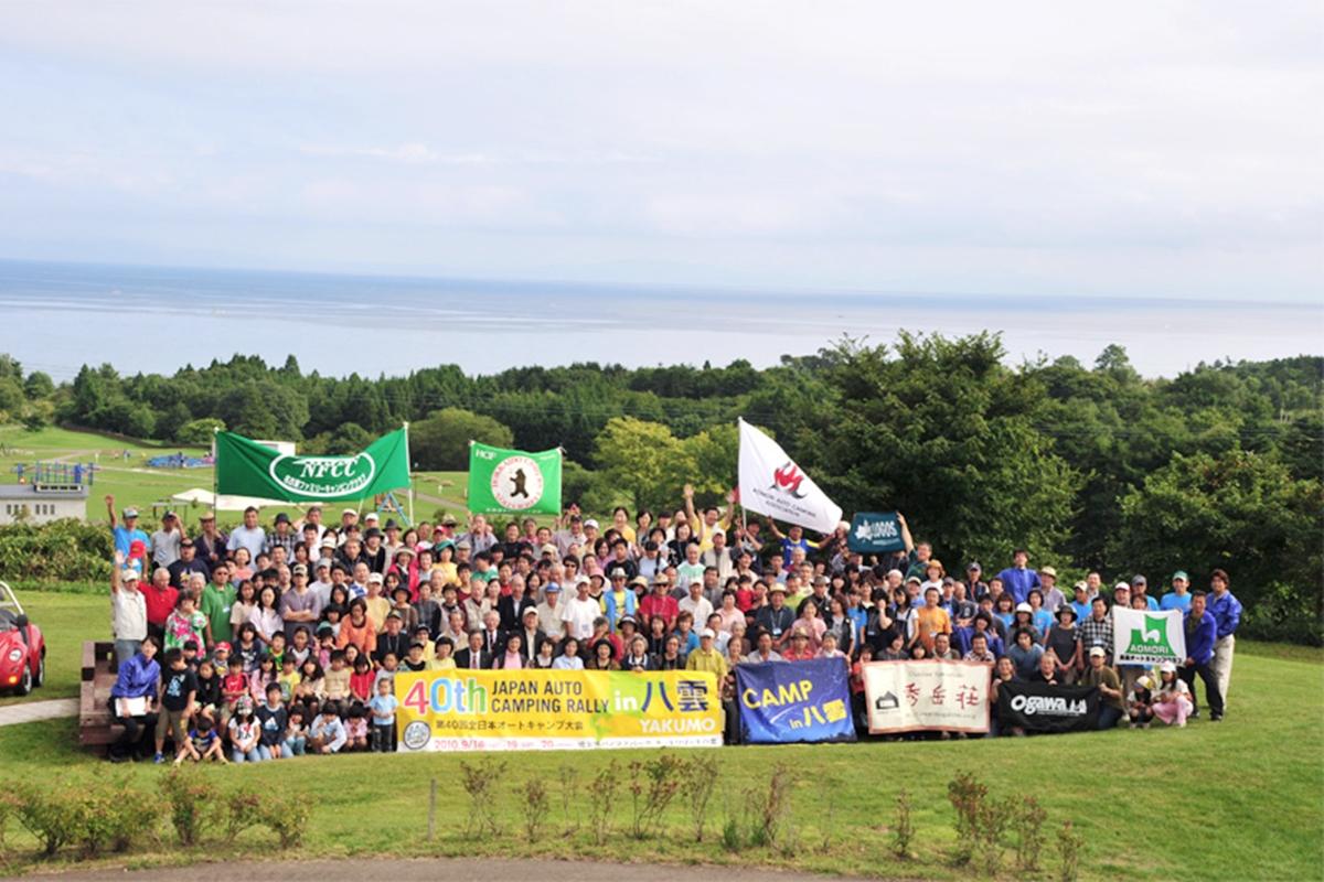 全日本オートキャンプ大会