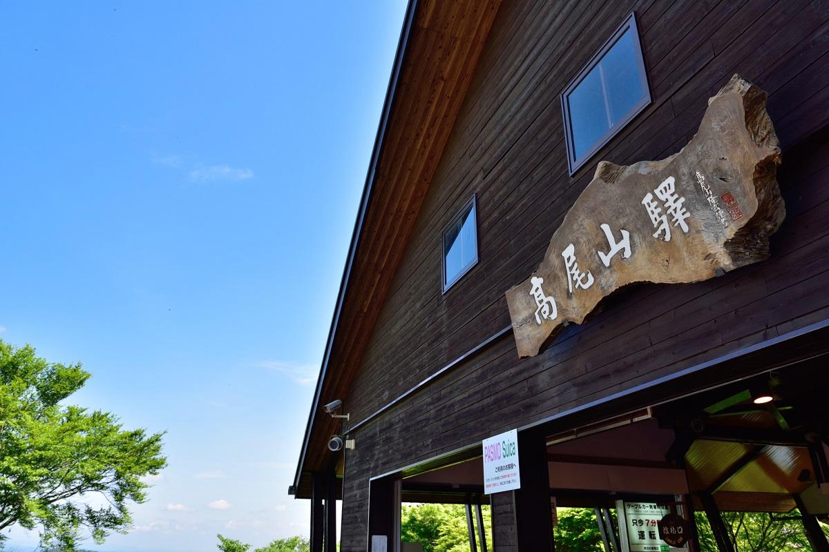 高尾山 トレイルランニングコース