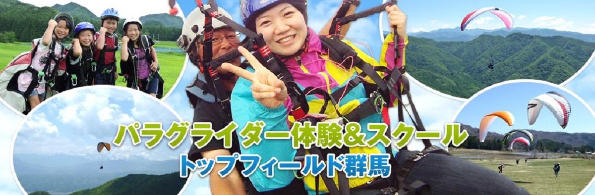 パラグライダー体験 山