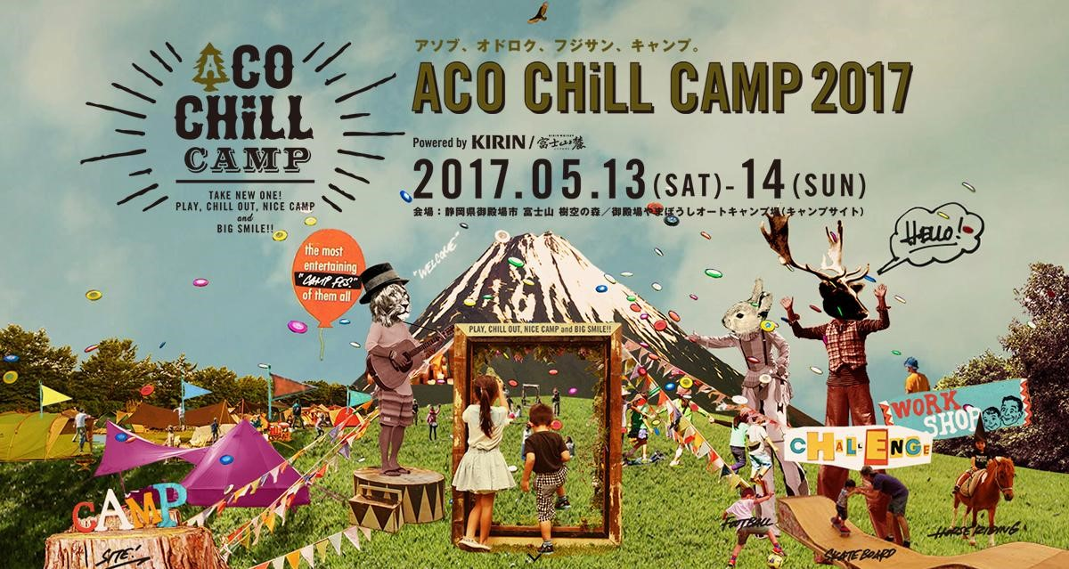 ACO CHiLL CAMP 野外音楽フェス