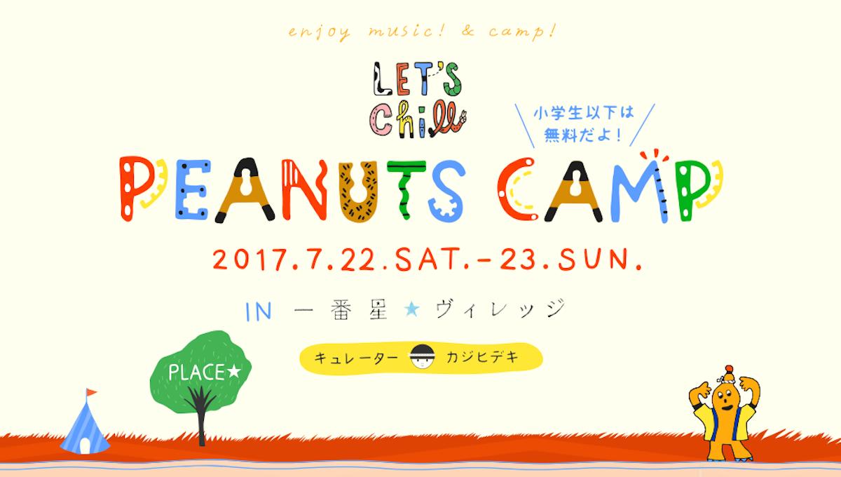PEANUTS CAMP 野外音楽フェス