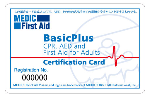 応急手当の教育プログラム【MFA】