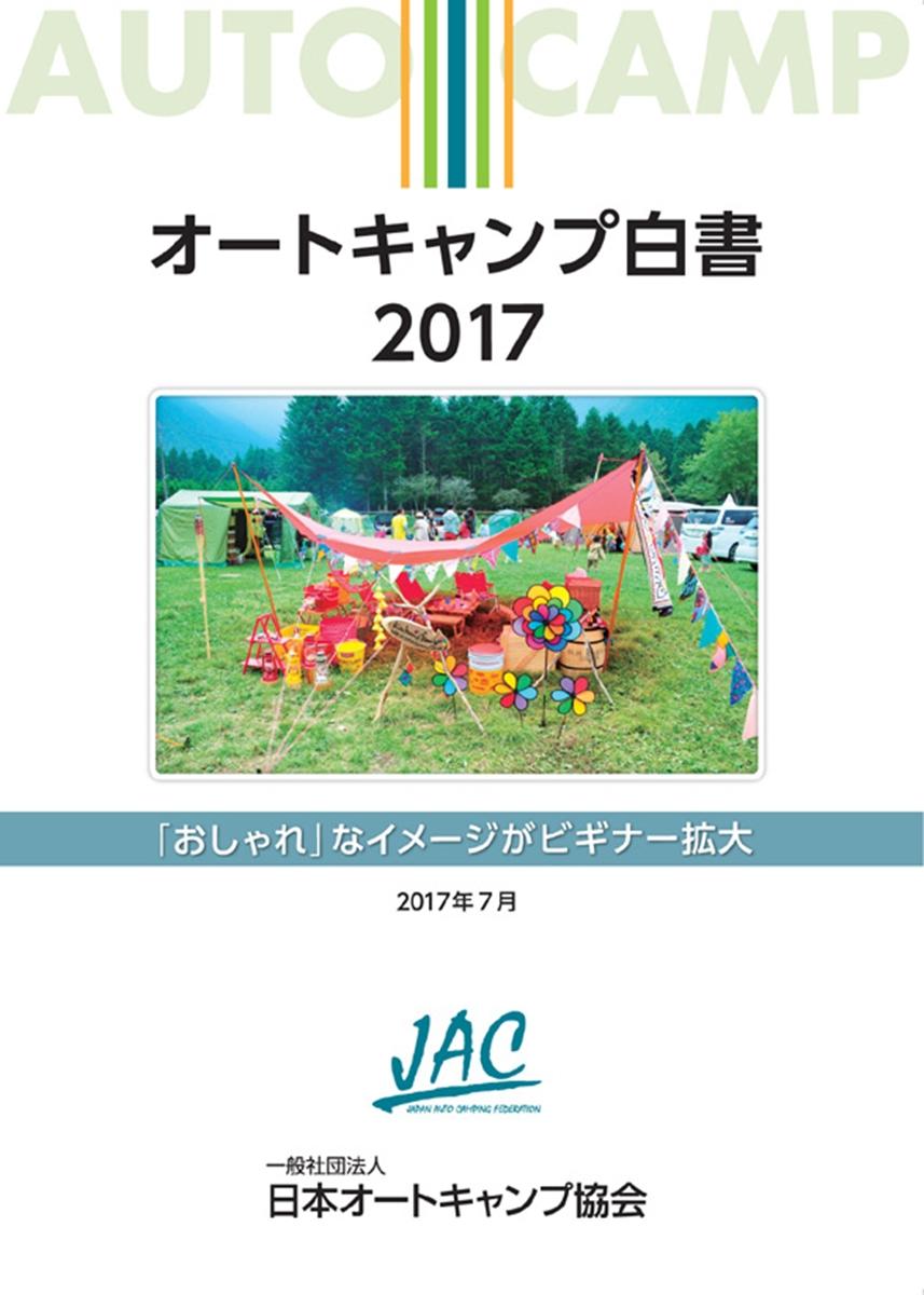 オートキャンプ白書2017 オートキャンプ JAC