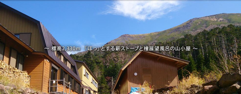 山小屋泊 八ヶ岳エリア