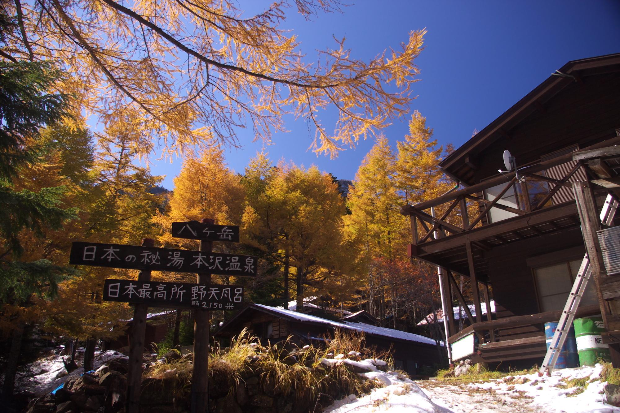 紅葉登山スポット