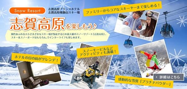 関東・甲信越 スキー場