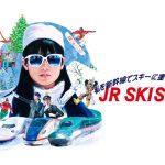 JR SKI SKI & 私をスキーに連れてって!聖地巡礼ロケ地はどこ?吹き替えスキーヤーは誰?バブル時代の再来?