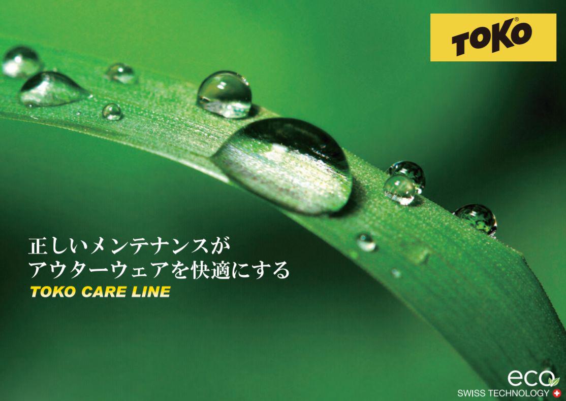 【世界的ワックスブランド】TOKOの環境と人にやさしい洗剤・撥水剤ケアラインシリーズとは?