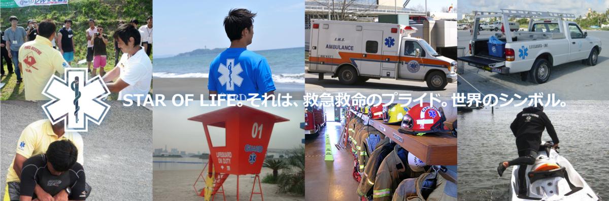 救命救急のシンボルマーク「スターオブライフ」に込められた意味とは?