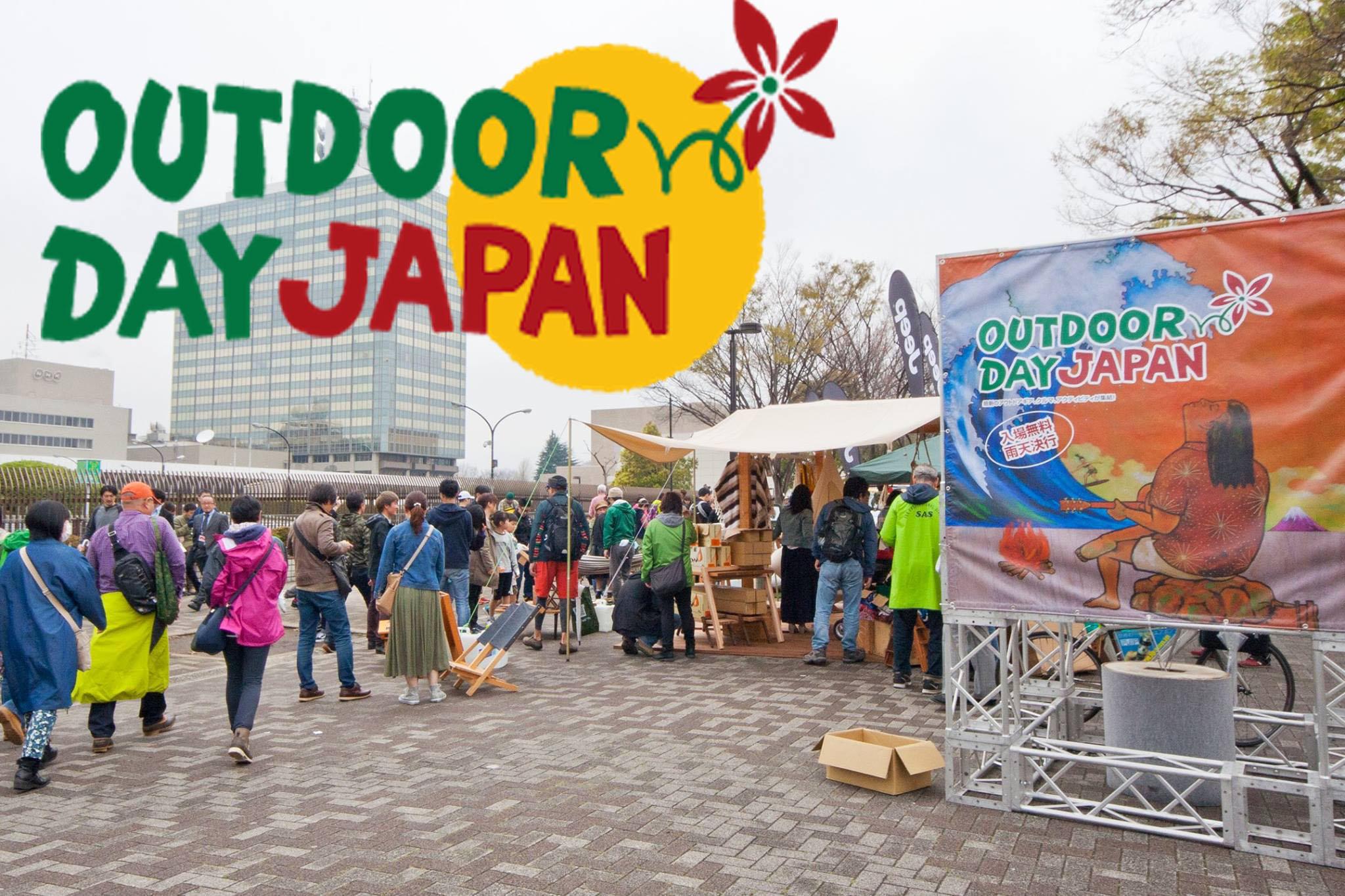 【入場無料】国内最大級のアウトドアイベント「アウトドアデイジャパン」に行ってみない?