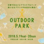 アウトドアブランドが勢揃い!関西最大級イベント「OUTDOOR PARK 2018」へ行ってみよう!