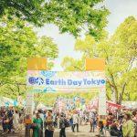 【地球のことを考えて行動する日】アースデイ2018年のイベント情報♪〜全国版
