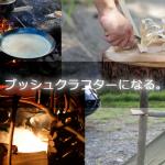 日本初の専門団体「日本ブッシュクラフト協会(JBA)」の認定ブッシュクラフターになろう!