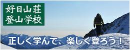 好日山荘 登山教室