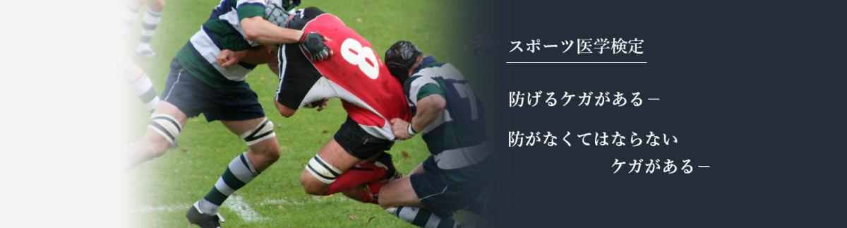 スポーツ現場に正しい医学の知識を!「スポーツ医学検定」をご存知ですか?
