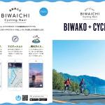 琵琶湖サイクリングがもっと楽しくなるアプリ「BIWAICHI Cycling Navi」のススメ