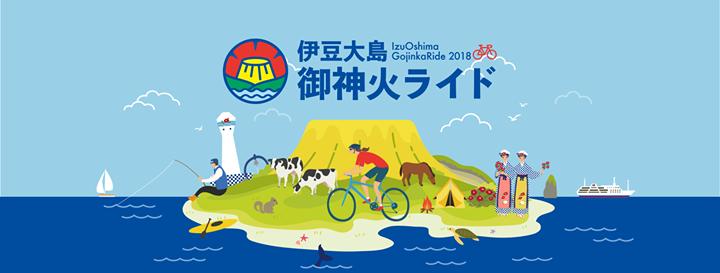 伊豆大島御神火ライド ロードバイク