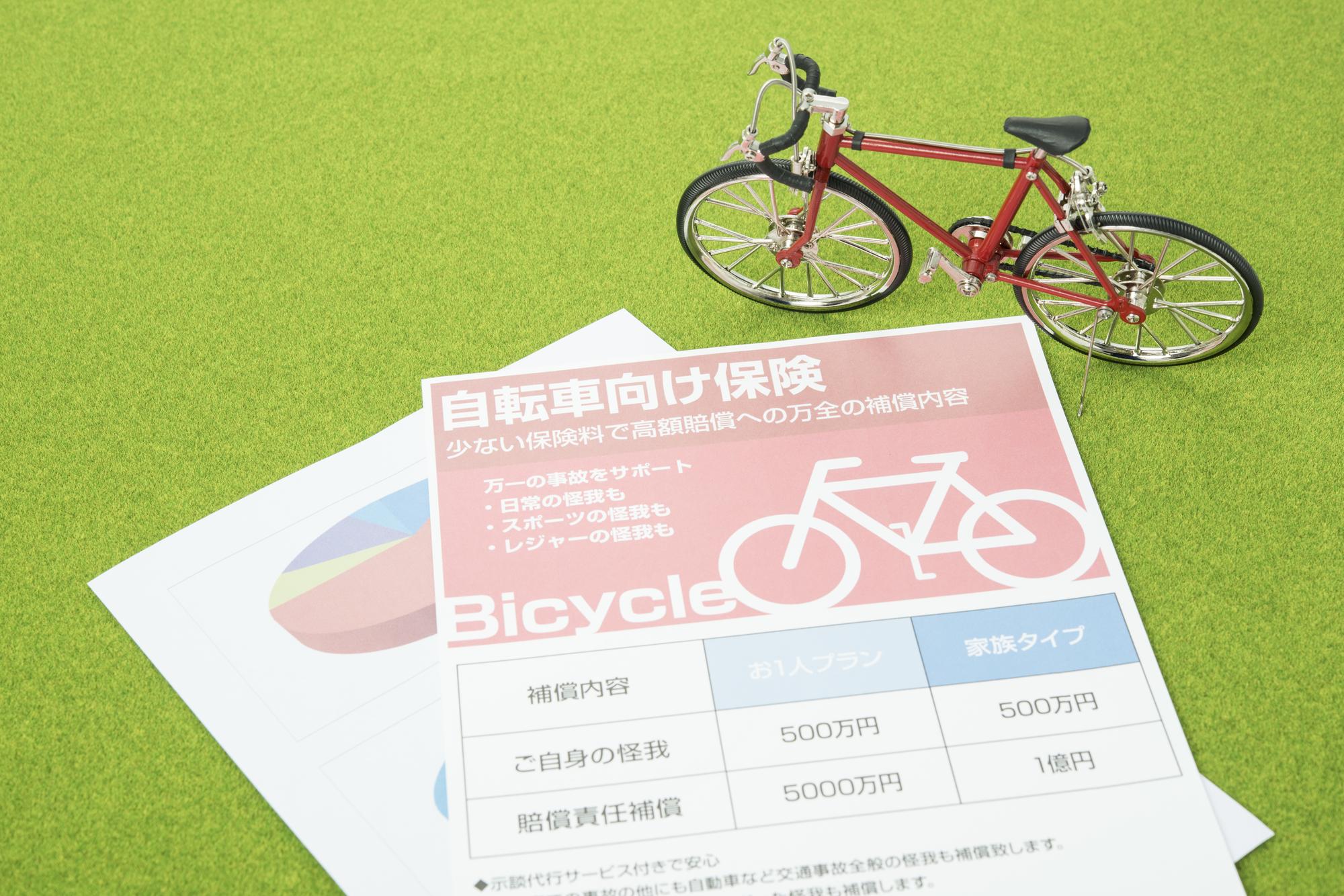 自転車保険は本当に必要なのか?必要な人・不必要な人の違い