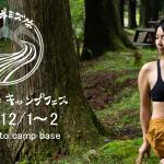 冬の丹沢で開催される森ヨガ&キャンプフェス「ヤマノネ ミズノネ」チケット販売開始!