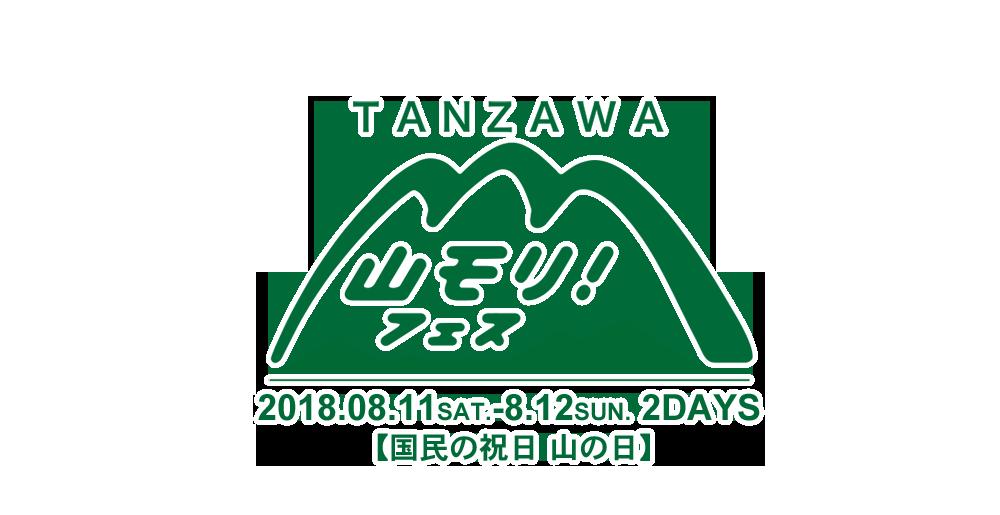 「TANZAWA 山モリ!フェス 2018」国内最大級の登山・アウトドアイベントに参加してみよう!
