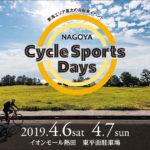 NAGOYA Cycle Sports Days 2019、4/6-4/7開催迫る! 前売り券好評発売中!