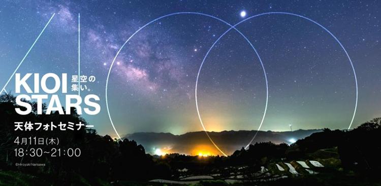 「星空の集い。天体フォトセミナー初級」 4月11日、東京ガーデンテラス紀尾井町にて開催