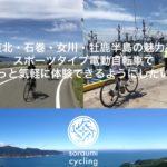 宮城県石巻・牡鹿半島の地域の魅力を体験するローカルアクティビティ「そらうみサイクリング」、スポーツタイプ電動自転車導入のクラウドファンディングをスタート