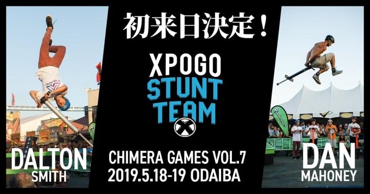 エクストリームポゴスティックパフォーマンス!プロスタントチーム「Xpogo」が初来日