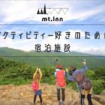 福島県岳温泉の登山・アクティビティ特化型のホテル「mt. inn(マウントイン)」リニューアル