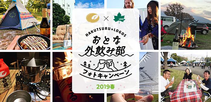 白鶴×ロゴス 「おとな『外飲み部』フォトキャンペーン」 第2弾開催