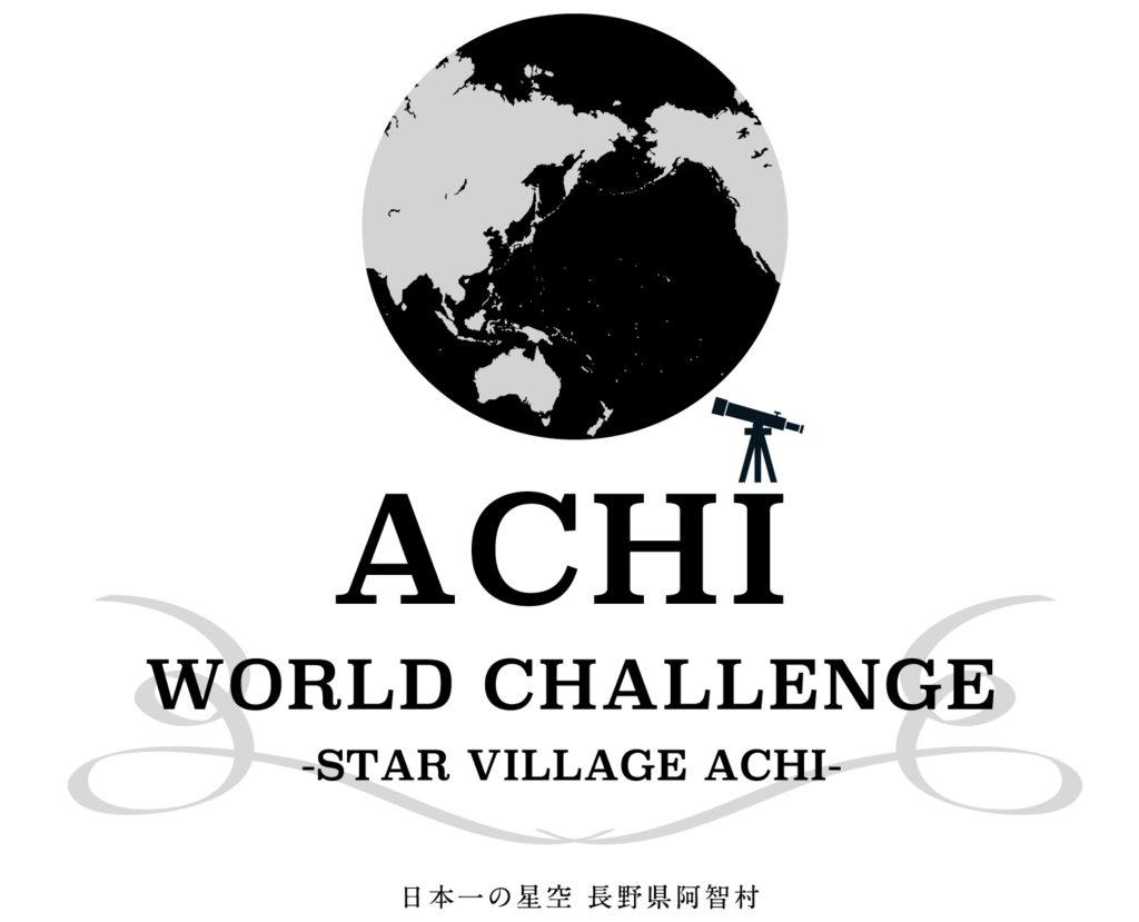 世界記録チャレンジイベント第一弾 ACHI STAR FESTIVAL