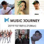 音楽&クルーズの旅 「MUSIC JOURNEY」第一弾乗船アーティスト発表