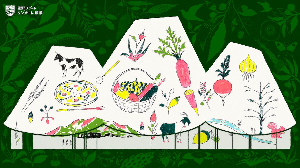 山裾に位置するリゾナーレ那須で地域に根ざした農業の営みを観光で体験する「アグリツーリズモ」