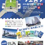 みなとみらい 臨港パーク(横浜市港湾緑地)を楽しもう  第2回『ぷかりさん橋フェスタ』が4月20日、21日に開催