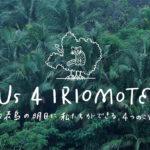 アウトドアブランドKEEN(キーン)による、西表島の環境保護・社会貢献活動プロジェクトUs 4 IRIOMOTEが始動