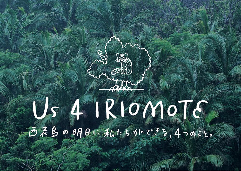 """沖縄県・西表島の環境保護・社会貢献活動プロジェクト""""Us 4 IRIOMOTE""""始動"""