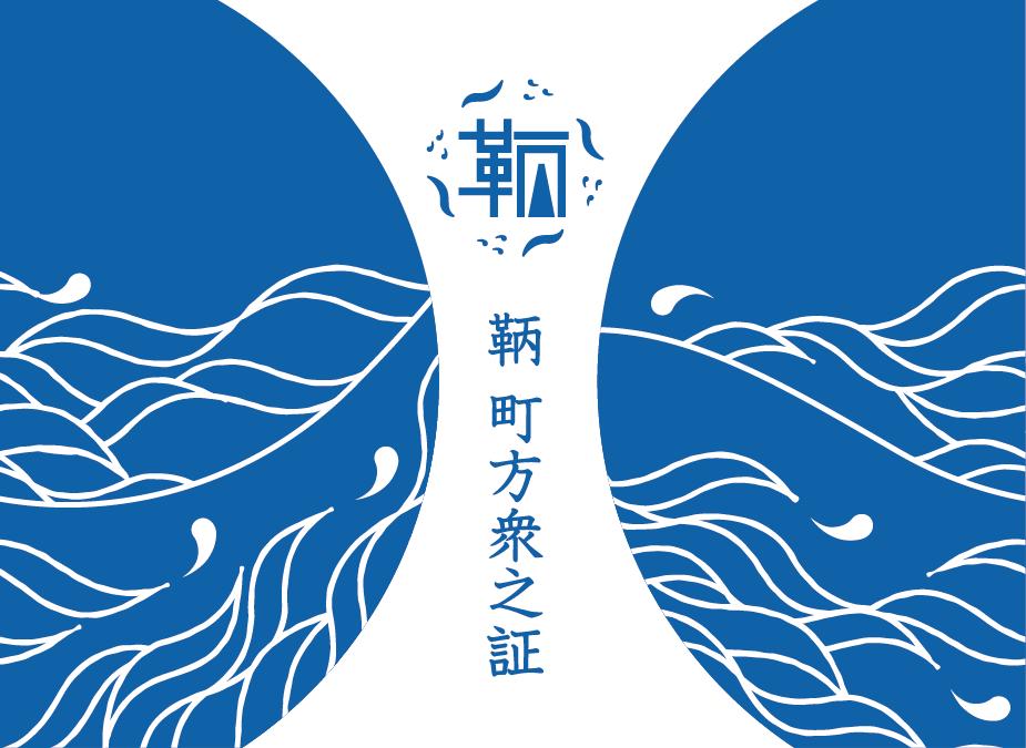 広島県・鞆町「鞆・一口町方衆」応援プロジェクト