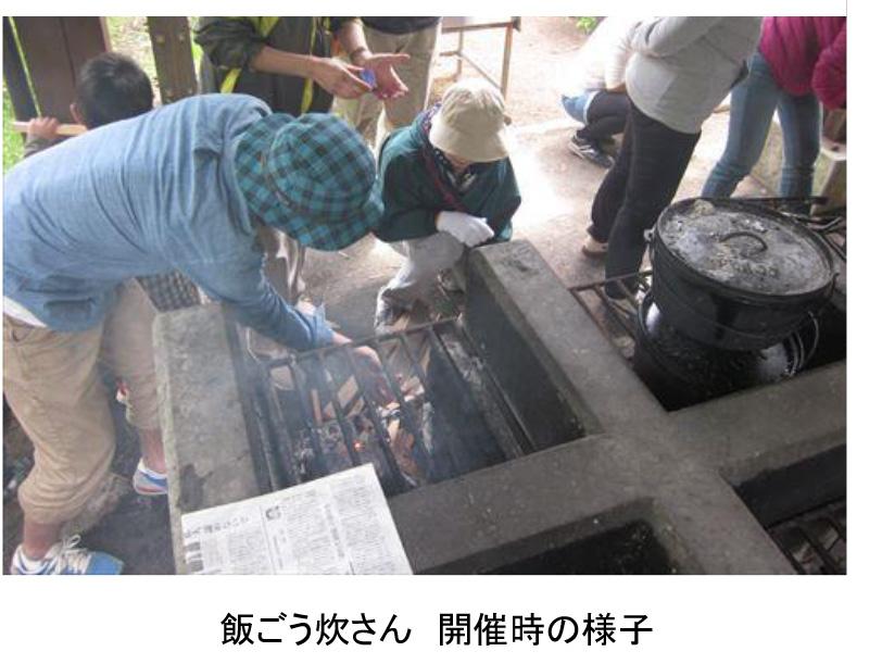 六甲山アウトドア・フェスタ