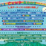 『THE CAMP BOOK 2019』 全アーティスト、日割り発表!! エリアマップ・出店情報も紹介
