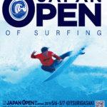 サーフィンの日本一を決定する祭典「第1回 ジャパンオープンオブサーフィン」 5月6日(月・祝)に、千葉県一宮町釣ヶ崎海岸で、いよいよ開幕