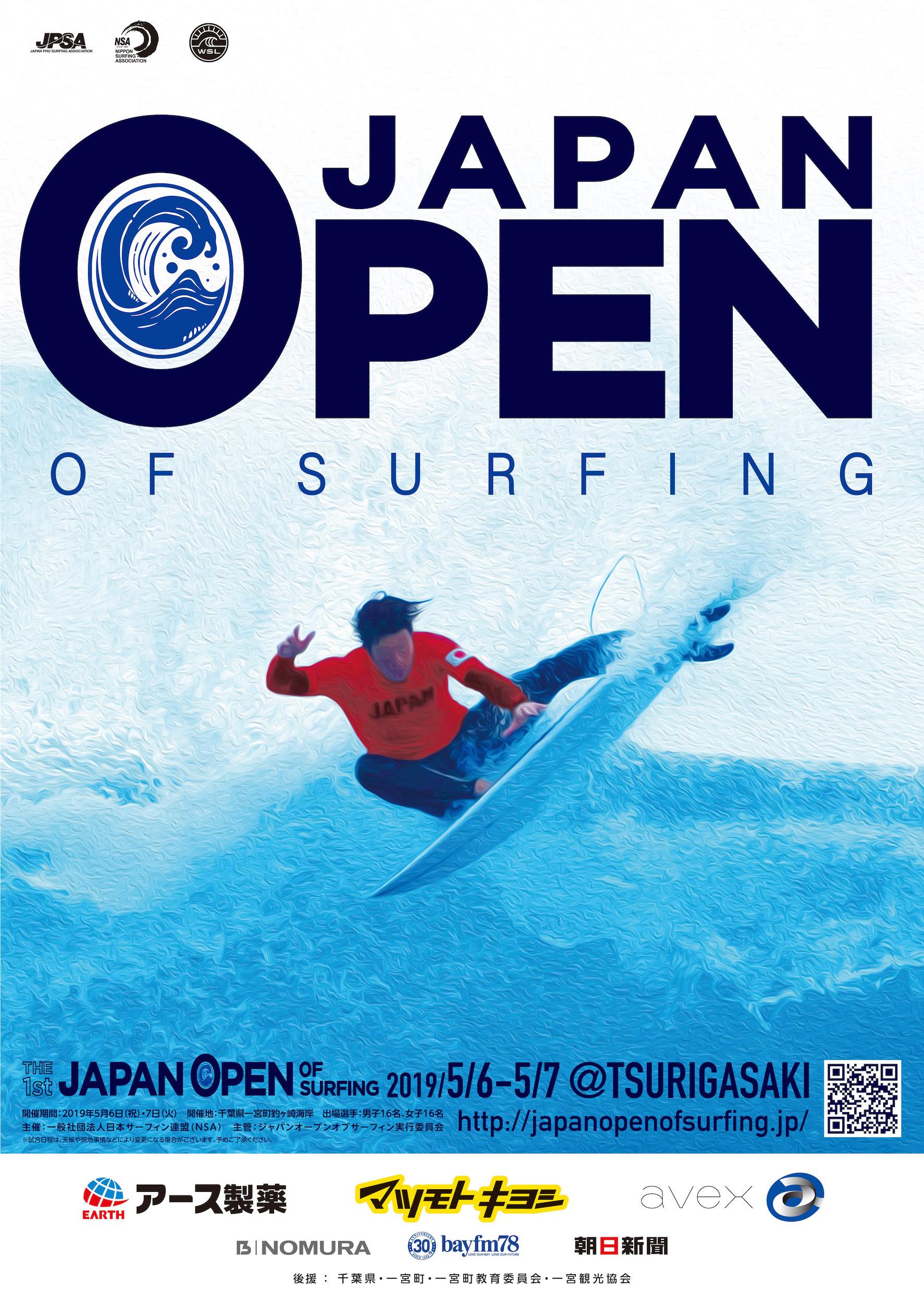 第1回 ジャパンオープンオブサーフィン