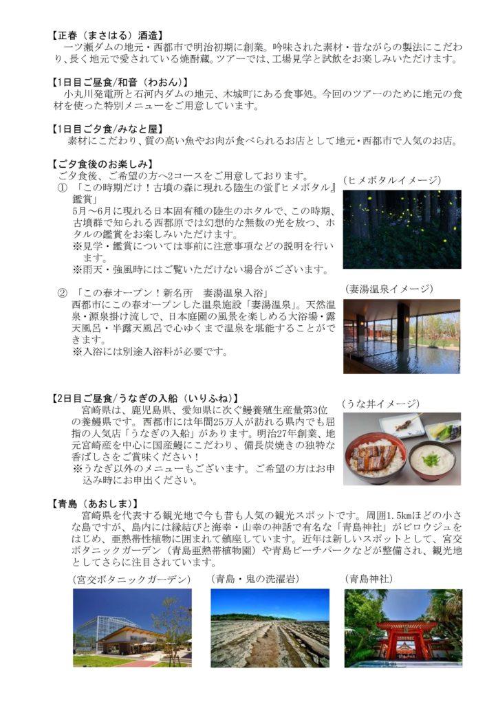 宮崎県一ツ瀬・小丸川水系を巡る電力インフラツアー