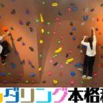 難易度別47コース!親子で一緒に楽しめる本格クライミング施設CROSPO(クロスポ)千葉浜野店にボルダリングが登場