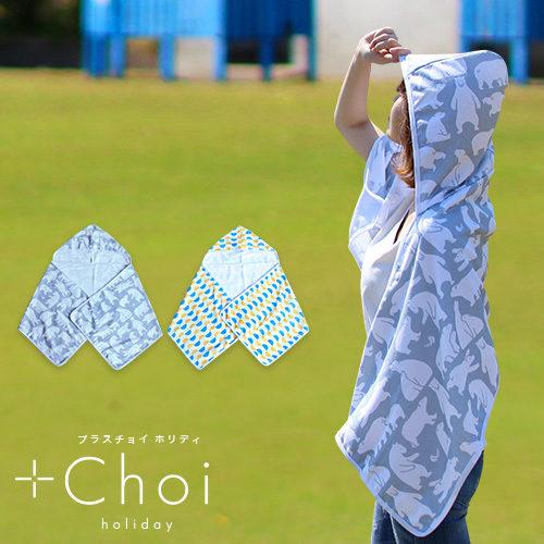しっかり吸収!すばやく乾く!+Choi holidayの大人かわいいフード付きタオル新発売