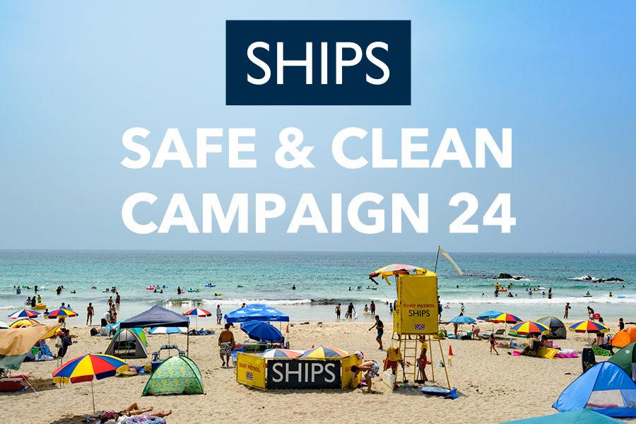 SHIPSジュニアライフセービング体験を今年も開催!夏休みは伊豆・下田でライフセーバー体験
