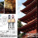 身延山久遠寺とアニメ「ゆるキャン△」のコラボレーション  キャラクターボイス使用の身延山紹介ビデオが DVDとブルーレイディスクで5月29日から販売開始