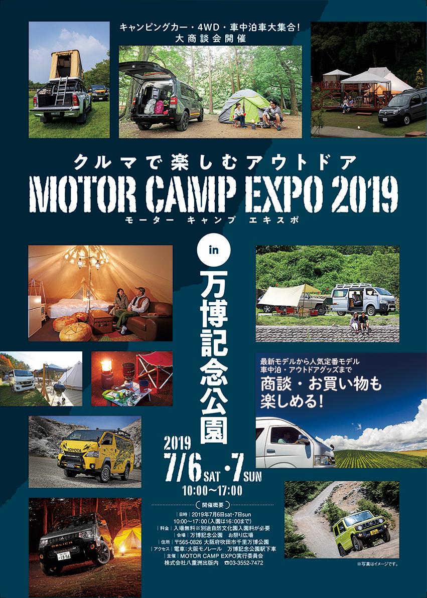 『MOTOR CAMP EXPO 2019』7月6日・7日に開催 ~キャンピングカー・車中泊車が万博記念公園に大集合!~