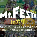 好日山荘が「Mt.FESTA 2019 in 六甲」開催