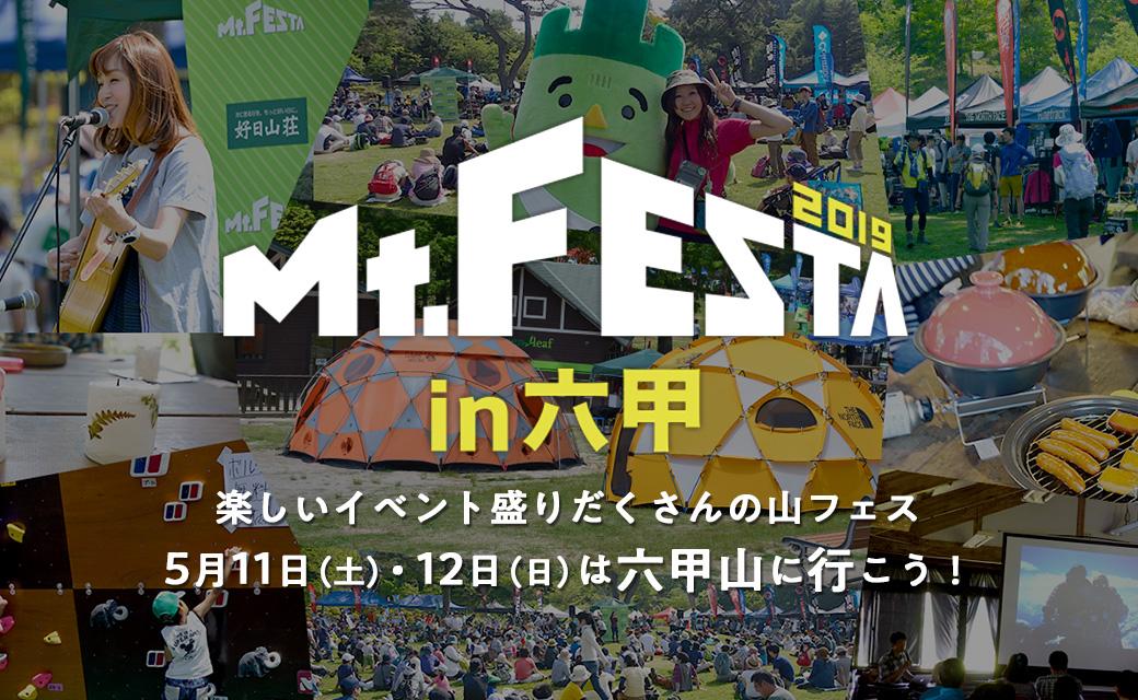Mt.FESTA 2019 in 六甲