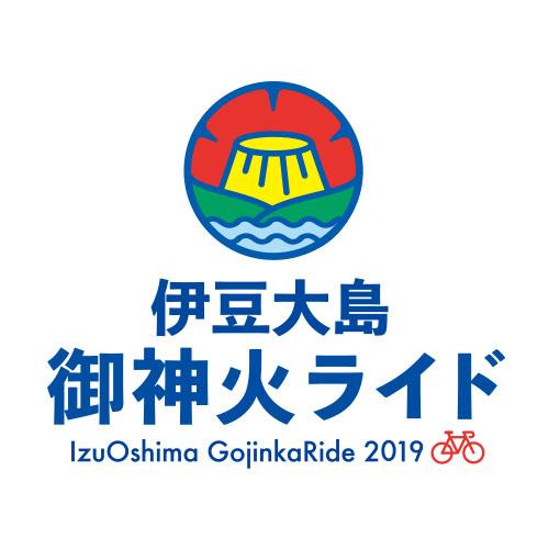 伊豆大島御神火ライド2019